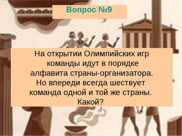 Вопрос №9 На открытии Олимпийских игр команды идут в порядке алфавита страны-...