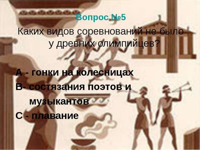 Вопрос №5 Каких видов соревнований не было у древних олимпийцев? А - гонки на...