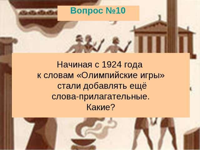 Вопрос №10 Начиная с 1924 года к словам «Олимпийские игры» стали добавлять ещ...