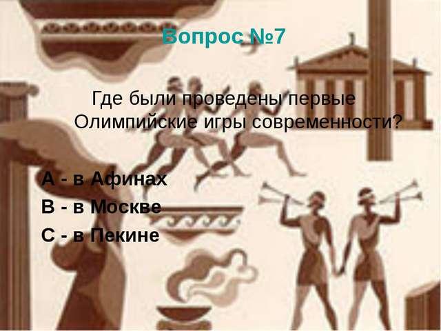 Вопрос №7 Где были проведены первые Олимпийские игры современности? А - в Афи...