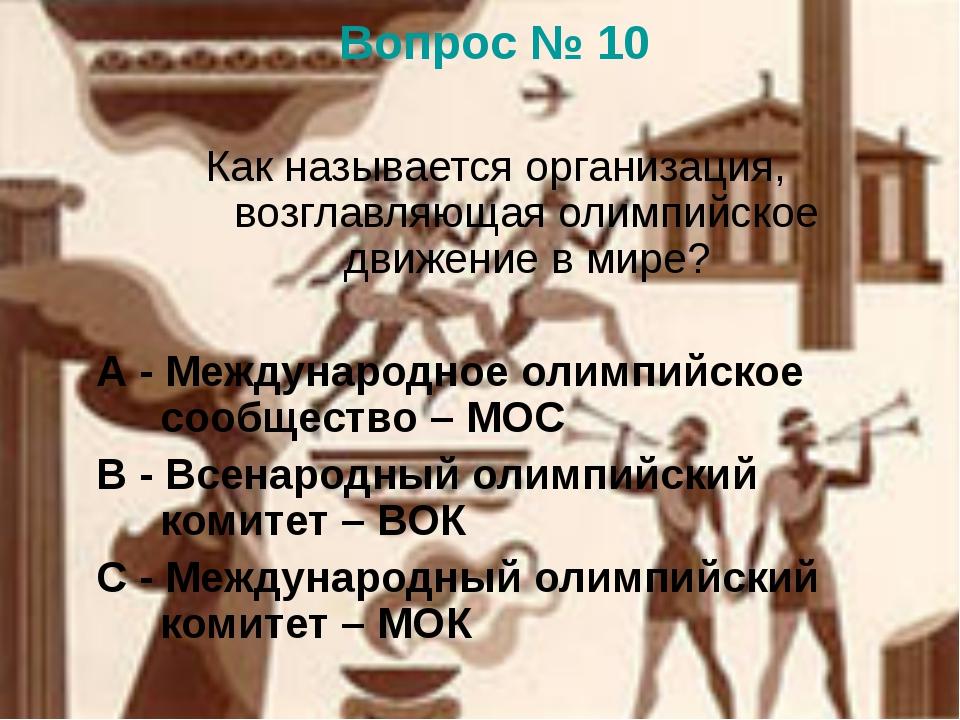 Вопрос № 10 Как называется организация, возглавляющая олимпийское движение в...
