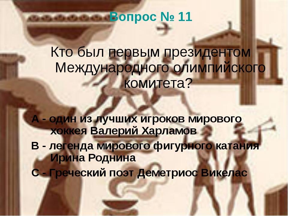 Вопрос № 11 Кто был первым президентом Международного олимпийского комитета?...