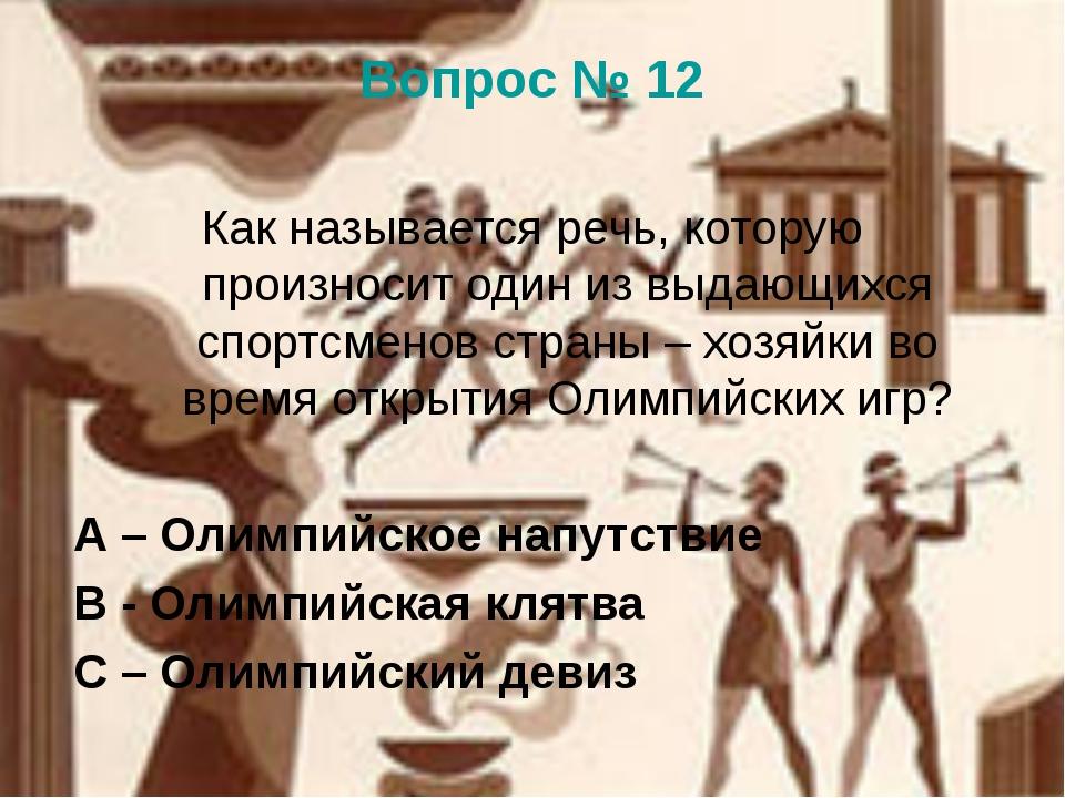 Вопрос № 12 Как называется речь, которую произносит один из выдающихся спортс...