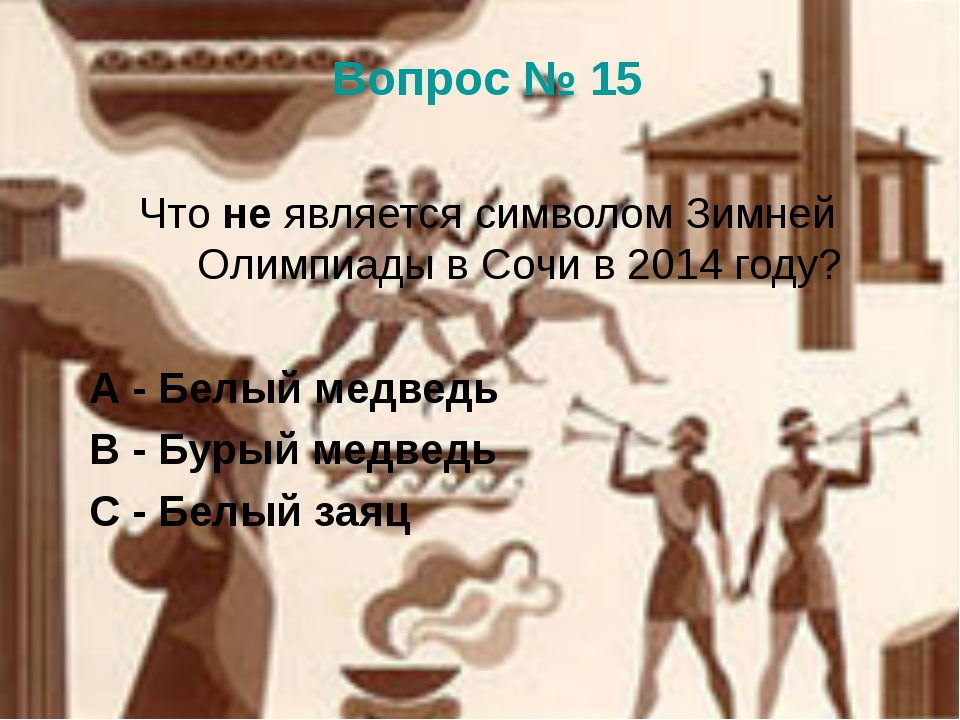 Вопрос № 15 Что не является символом Зимней Олимпиады в Сочи в 2014 году? А -...