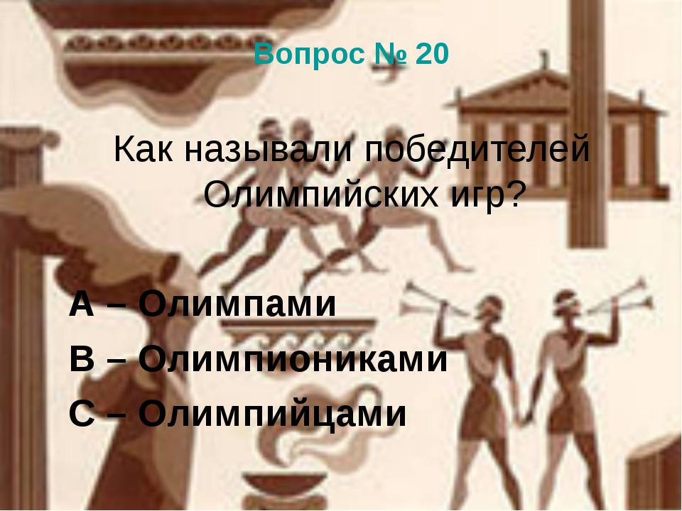 Вопрос № 20 Как называли победителей Олимпийских игр? А – Олимпами В – Олимпи...