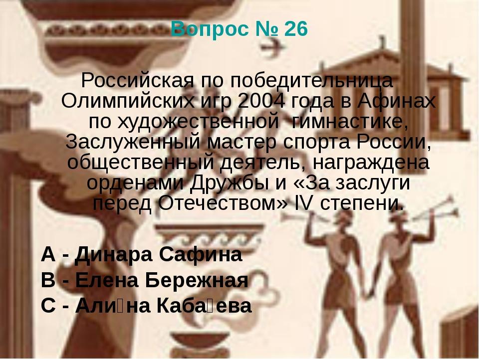 Вопрос № 26 Российская по победительница Олимпийских игр 2004 года в Афинах п...