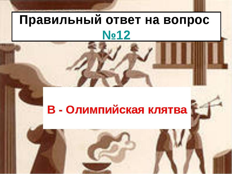 Правильный ответ на вопрос №1 В - в городе Олимпии Правильный ответ на вопрос...
