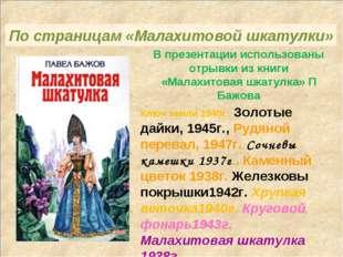 В презентации использованы отрывки из книги «Малахитовая шкатулка» П Бажова К