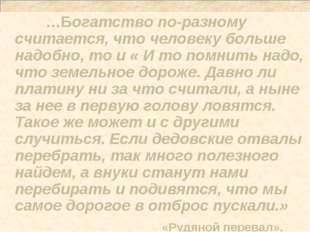 …Богатство по-разному считается, что человеку больше надобно, то и « И то