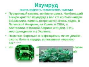 Изумруд камень мудрости, хладнокровия, надежды Прозрачный камень зелёного цве