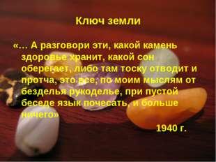 Ключ земли «… А разговори эти, какой камень здоровье хранит, какой сон оберег