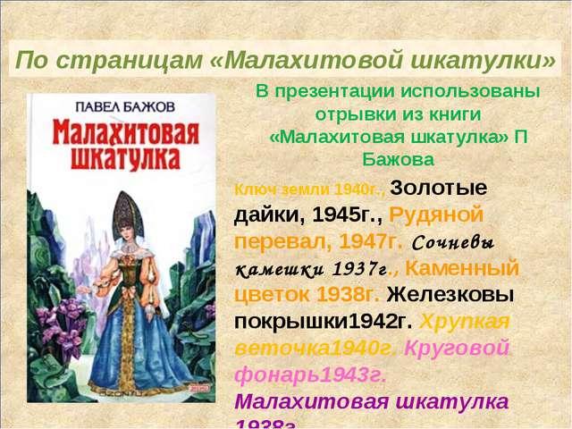В презентации использованы отрывки из книги «Малахитовая шкатулка» П Бажова К...