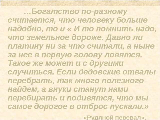 …Богатство по-разному считается, что человеку больше надобно, то и « И то...