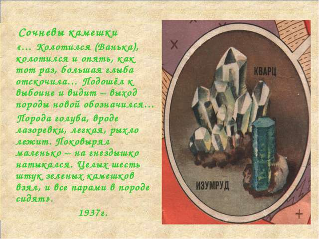 Сочневы камешки «… Колотился (Ванька), колотился и опять, как тот раз, больш...