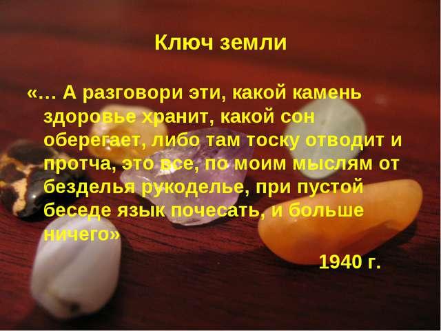 Ключ земли «… А разговори эти, какой камень здоровье хранит, какой сон оберег...