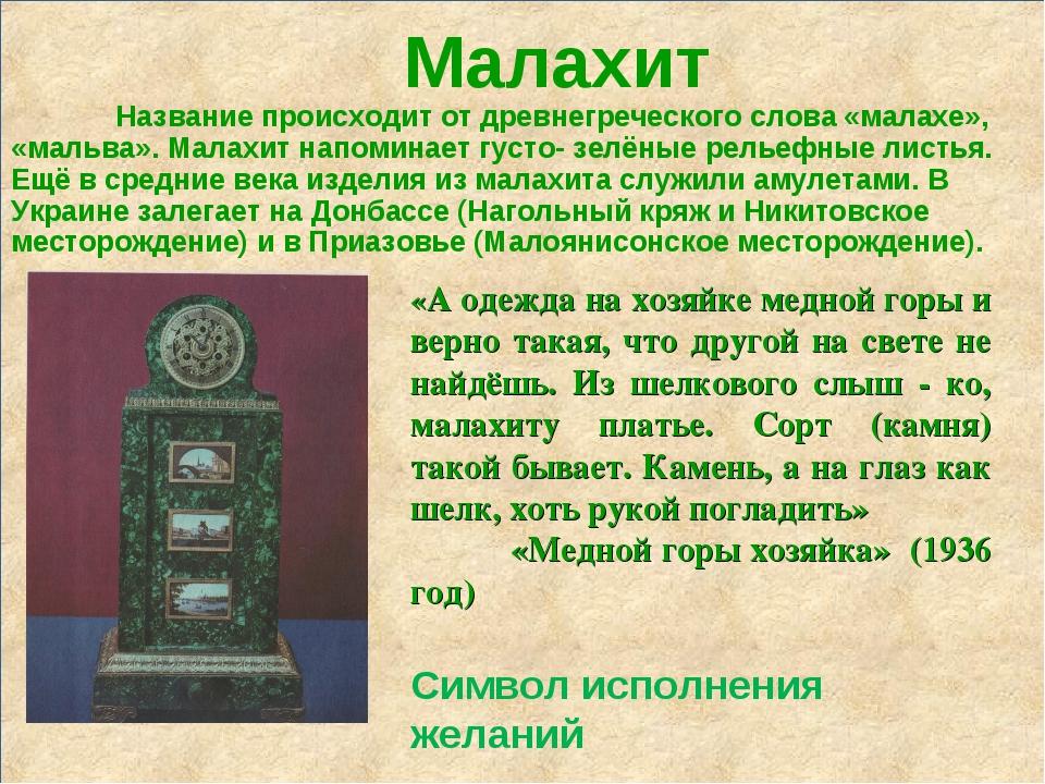 Малахит Название происходит от древнегреческого слова «малахе», «мальва». Ма...