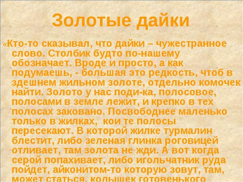 Золотые дайки «Кто-то сказывал, что дайки – чужестранное слово. Столбик будто...