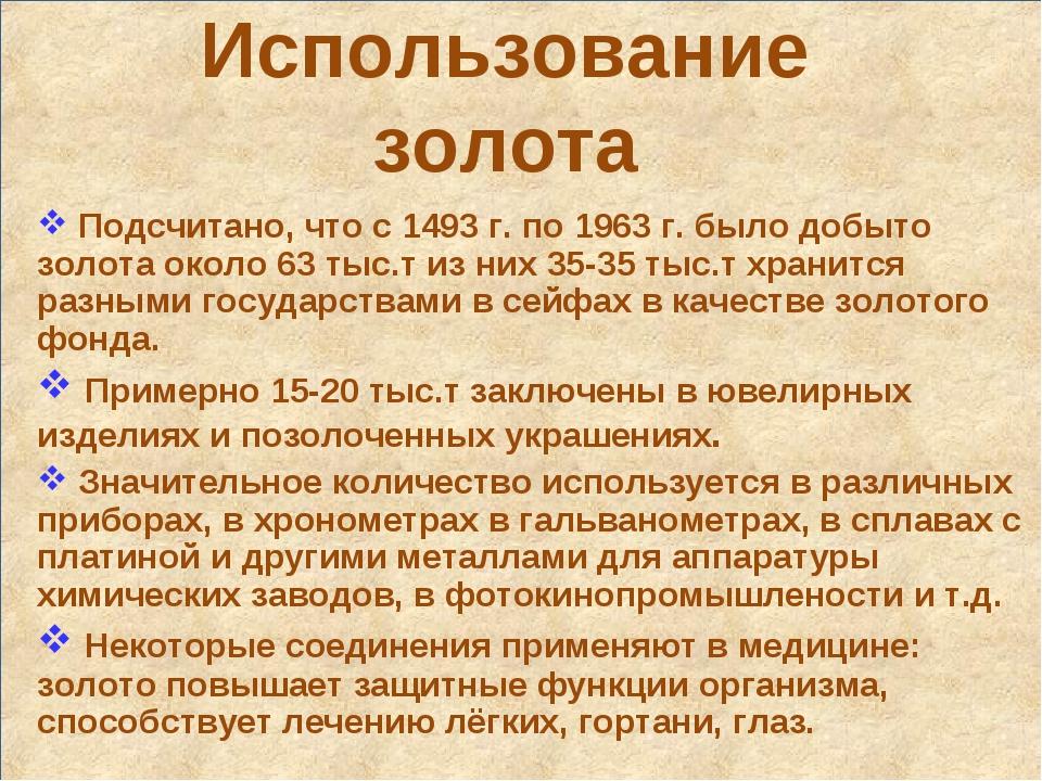Использование золота Подсчитано, что с 1493 г. по 1963 г. было добыто золота...