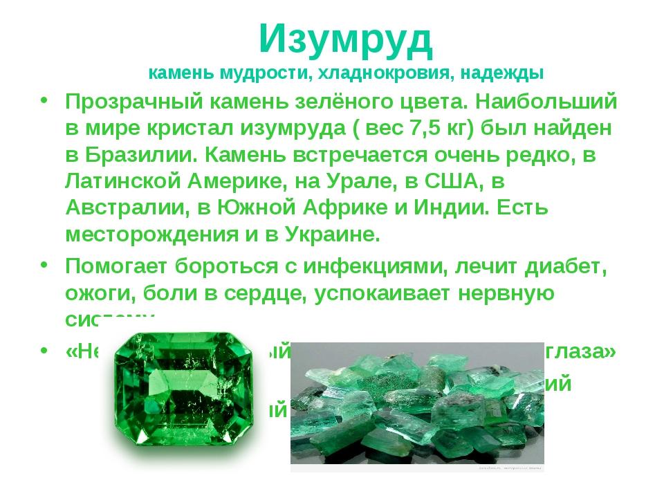 Изумруд камень мудрости, хладнокровия, надежды Прозрачный камень зелёного цве...