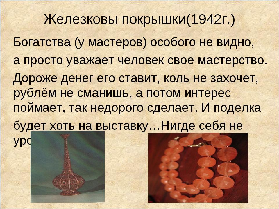 Железковы покрышки(1942г.) Богатства (у мастеров) особого не видно, а просто...