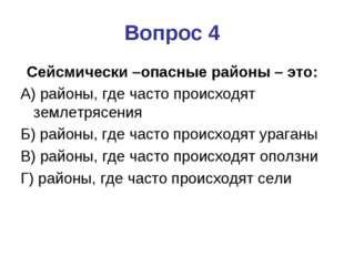Вопрос 4 Сейсмически –опасные районы – это: А) районы, где часто происходят з