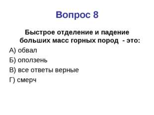 Вопрос 8 Быстрое отделение и падение больших масс горных пород - это: А) обва