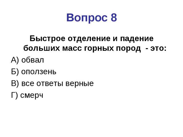 Вопрос 8 Быстрое отделение и падение больших масс горных пород - это: А) обва...