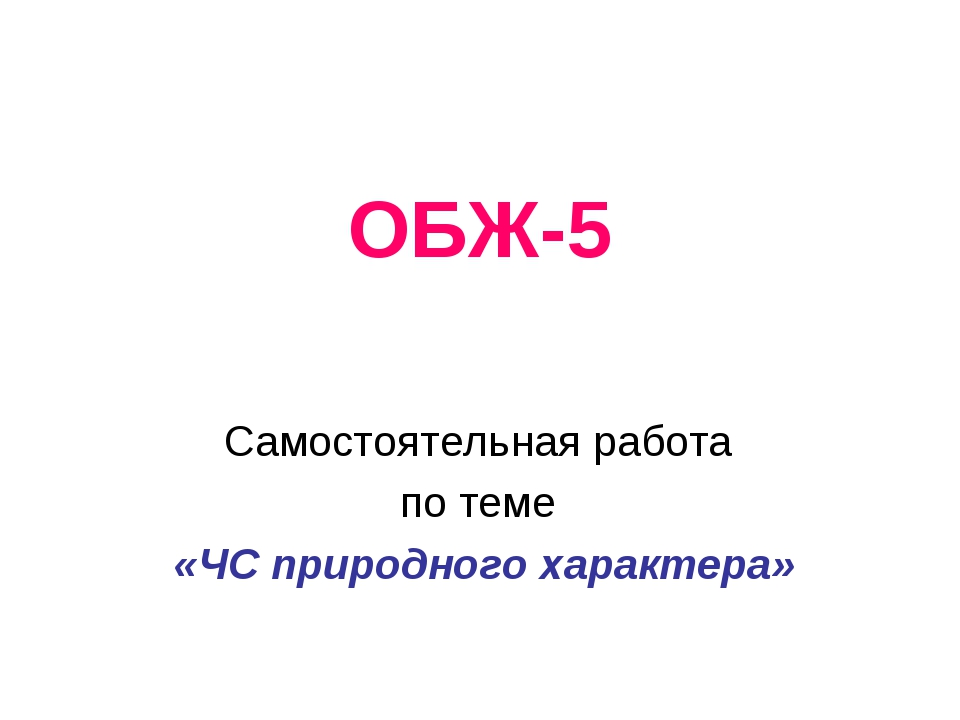 ОБЖ-5 Самостоятельная работа по теме «ЧС природного характера»