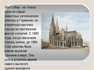 Этот собор - не только одна из самых известных католических святынь в Германи