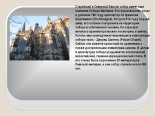 Старейший в Северной Европе собор имеет еще название Собора Империи. Его стр