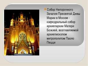 Собор Непорочного Зачатия Пресвятой Девы Марии в Москве - кафедральный собор