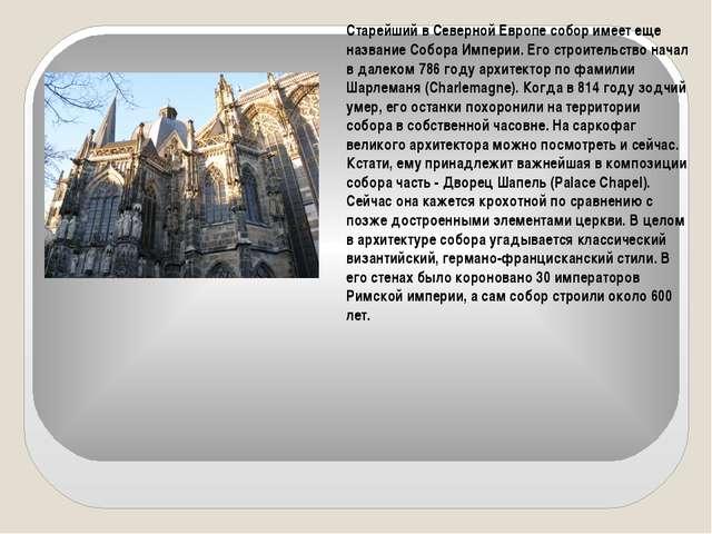 Старейший в Северной Европе собор имеет еще название Собора Империи. Его стр...