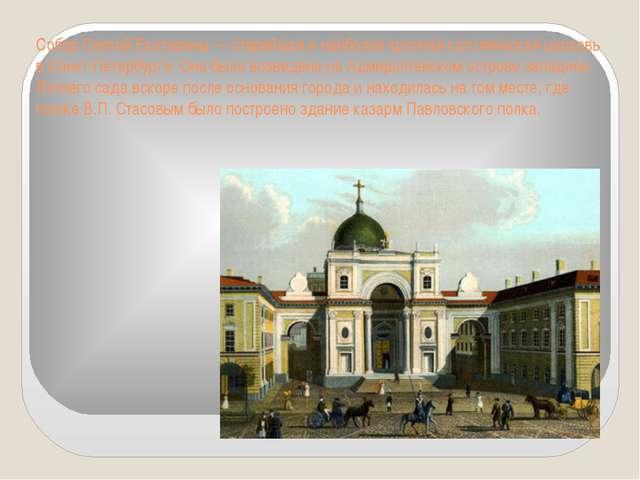 Собор Святой Екатерины — старейшая и наиболее крупная католическая церковь в...