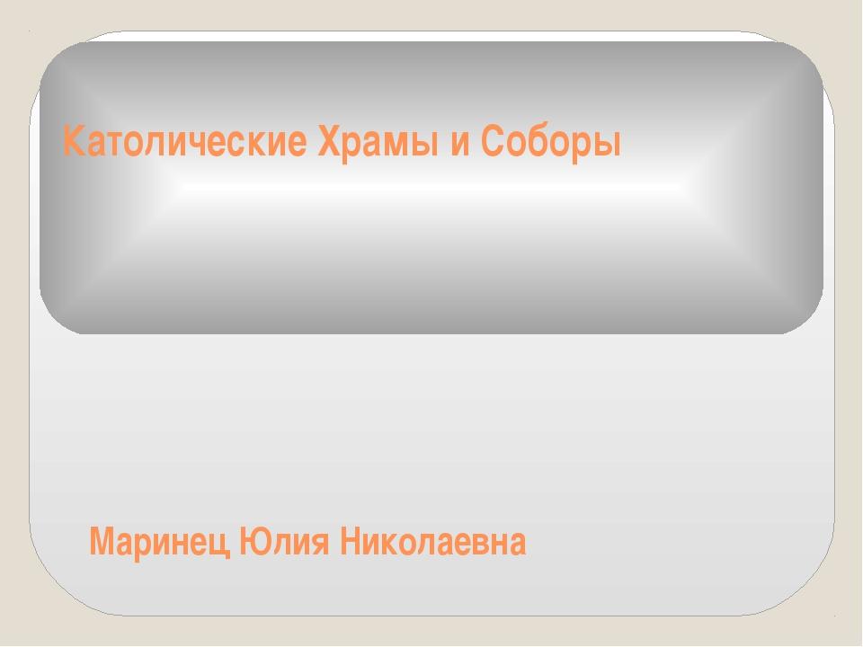 Католические Храмы и Соборы Маринец Юлия Николаевна