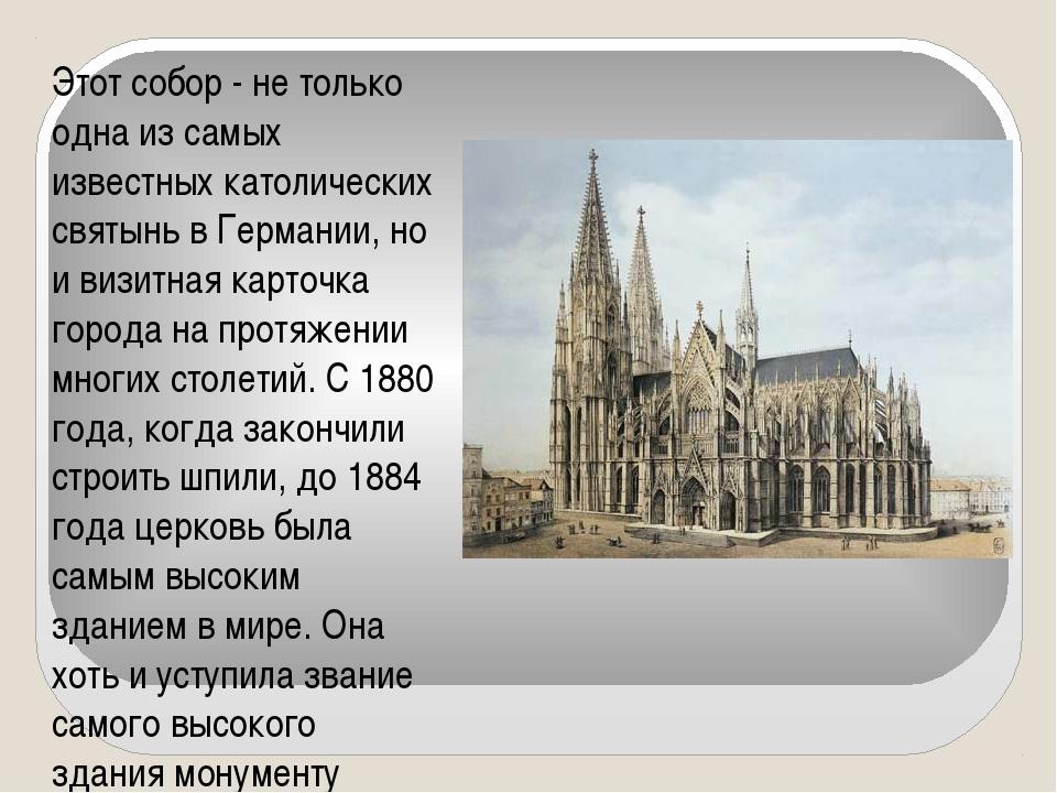 Этот собор - не только одна из самых известных католических святынь в Германи...