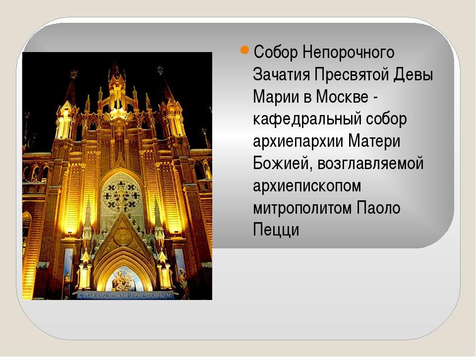 Собор Непорочного Зачатия Пресвятой Девы Марии в Москве - кафедральный собор...