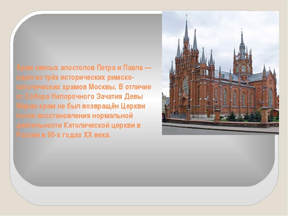 Храм святых апостолов Петра и Павла — один из трёх исторических римско-католи...