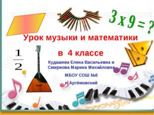 Урок музыки и математики в 4 классе Кудашева Елена Васильевна и Смирнова Мар