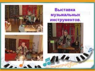 . Выставка музыкальных инструментов.