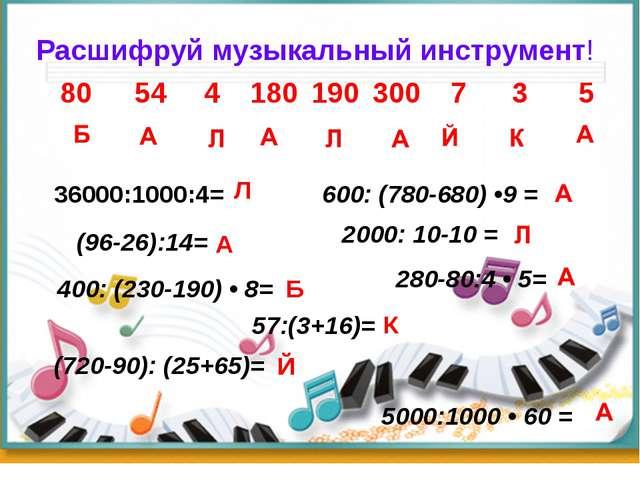 (96-26):14= Расшифруй музыкальный инструмент!  36000:1000:4= 600: (7...
