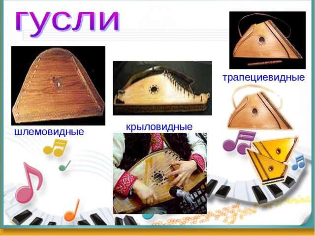 шлемовидные трапециевидные крыловидные