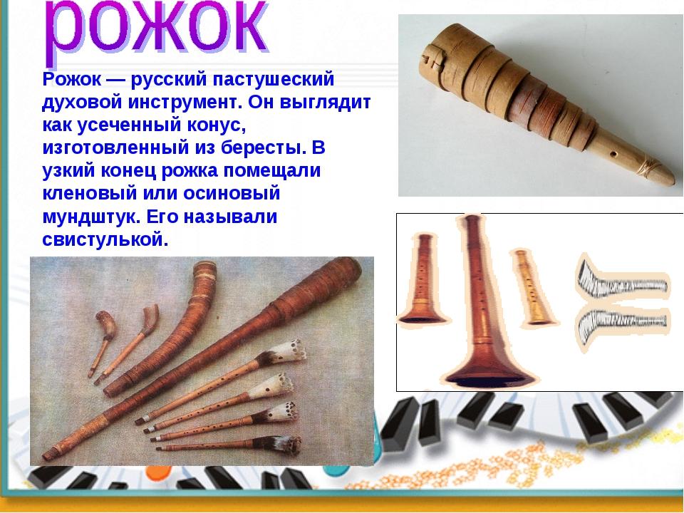 Рожок — русский пастушеский духовой инструмент. Он выглядит как усеченный кон...