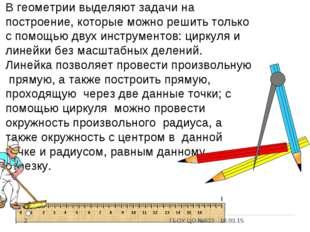 В геометрии выделяют задачи на построение, которые можно решить только с помо