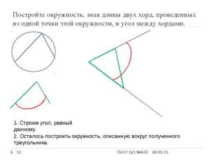 Постройте окружность, зная длины двух хорд, проведенных из одной точки этой о