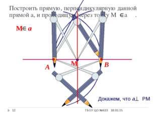 В А Построить прямую, перпендикулярную данной прямой а, и проходящую через то