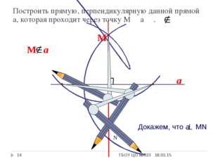a N М Построить прямую, перпендикулярную данной прямой а, которая проходит че