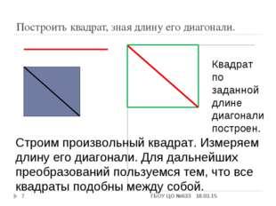 Построить квадрат, зная длину его диагонали. * Строим произвольный квадрат. И