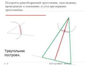 Построить равнобедренный треугольник, зная медиану, проведенную к основанию,