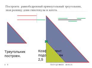 Построить равнобедренный прямоугольный треугольник, зная разницу длин гипотен