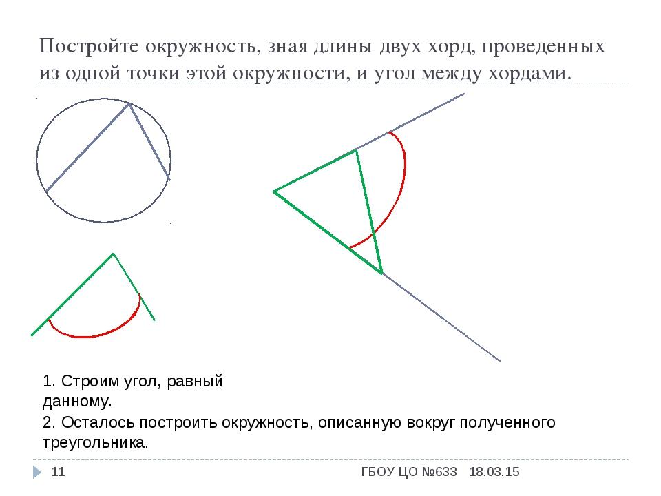 Постройте окружность, зная длины двух хорд, проведенных из одной точки этой о...